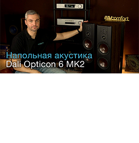 Напольники Dali Opticon 6 MK2