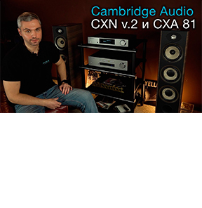 Cambridge Audio: источник CXN v.2 и интегральник CXA 81